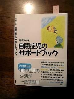自閉症児のサポートブック