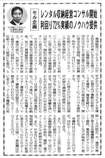 20110328賃貸住宅新聞記事レンタル.JPG