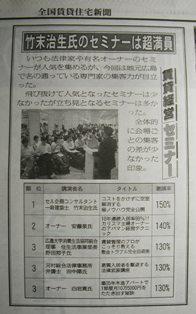 賃貸住宅新聞の記事