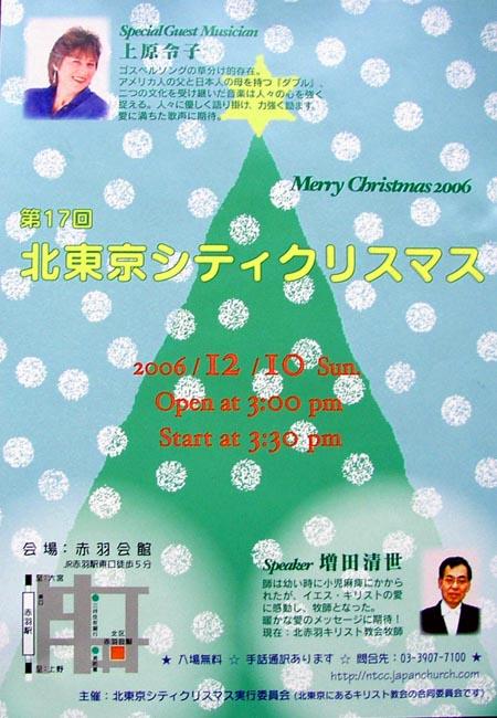 北東京シティクリスマス