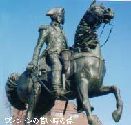 G.ワシントンの銅像