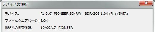 pioneer bdr-209 ファームウェア アップデート
