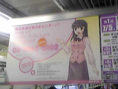 Nana Himemiya's ad in Tobu Tojo Line