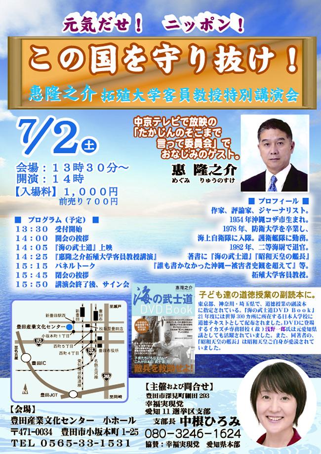 20110702_tirashi.jpg