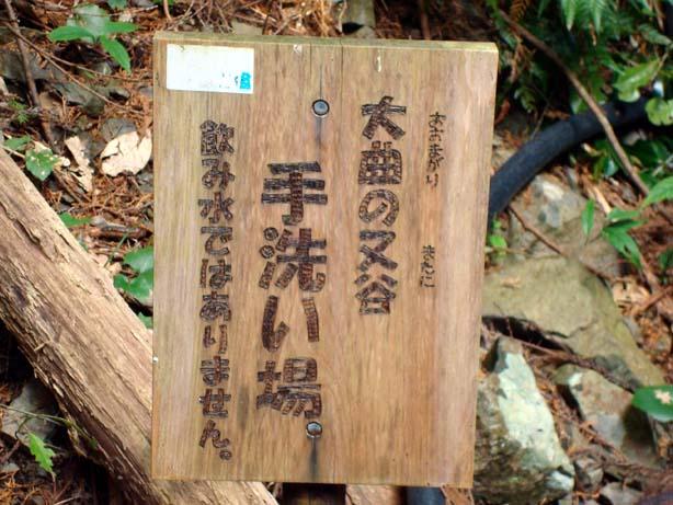 熊野古道03