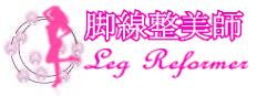 脚線 ロゴ絵付き.png